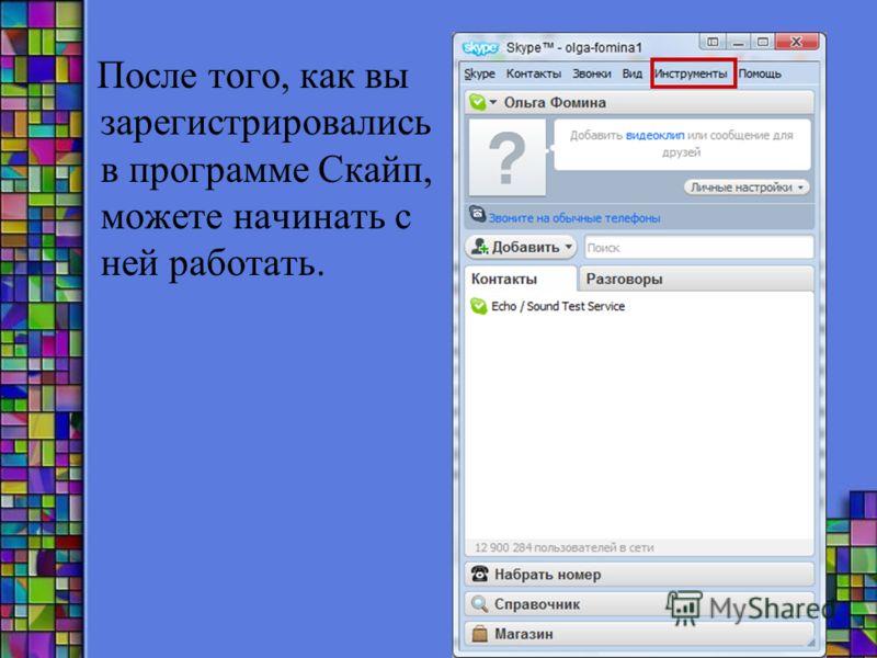 После того, как вы зарегистрировались в программе Скайп, можете начинать с ней работать.