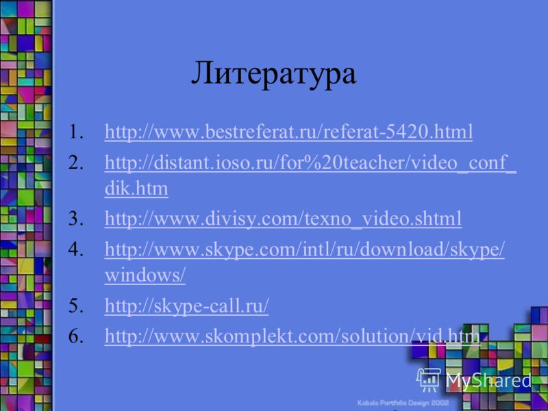 Литература 1.http://www.bestreferat.ru/referat-5420.htmlhttp://www.bestreferat.ru/referat-5420.html 2.http://distant.ioso.ru/for%20teacher/video_conf_ dik.htmhttp://distant.ioso.ru/for%20teacher/video_conf_ dik.htm 3.http://www.divisy.com/texno_video