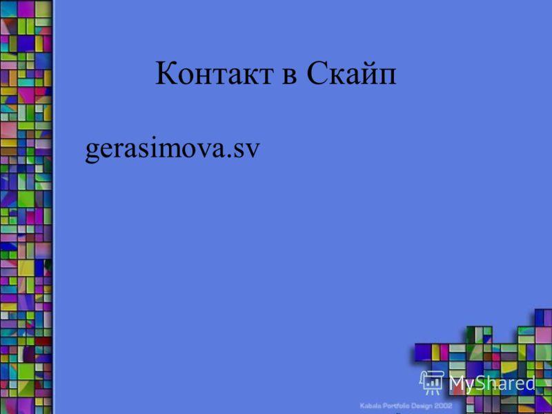 Контакт в Скайп gerasimova.sv