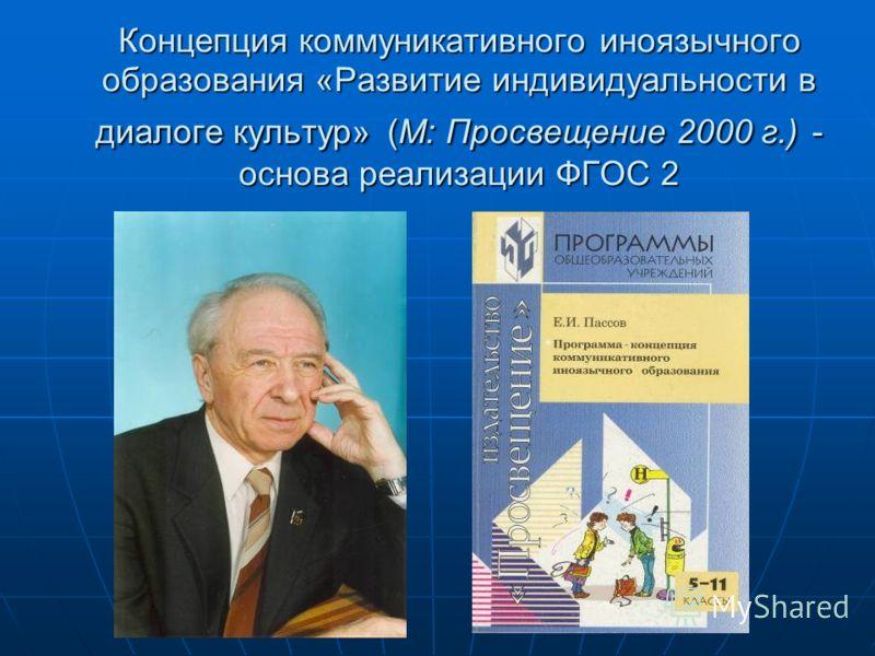 Концепция коммуникативного иноязычного образования «Развитие индивидуальности в диалоге культур» (М: Просвещение 2000 г.) - основа реализации ФГОС 2