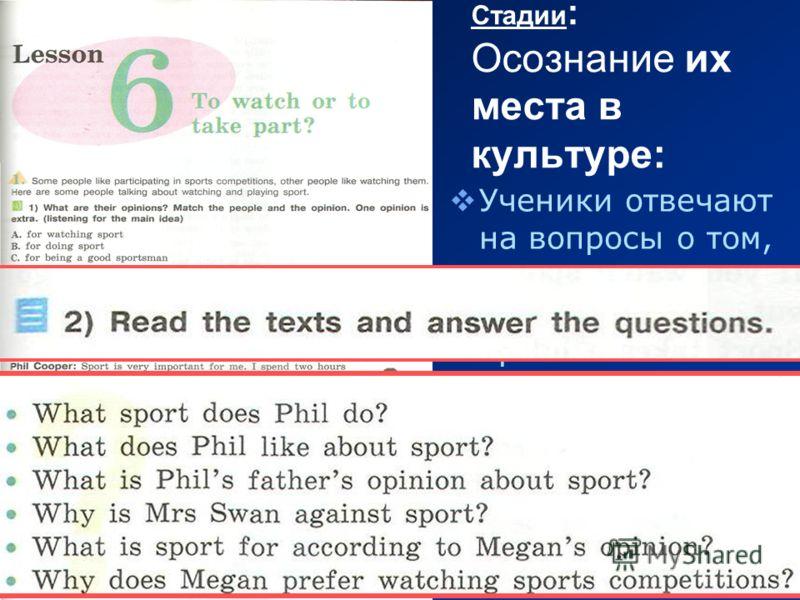 Стадии : Осознание их места в культуре: Ученики отвечают на вопросы о том, как относятся к спорту их британские сверстники.
