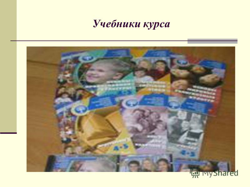 Учебники курса