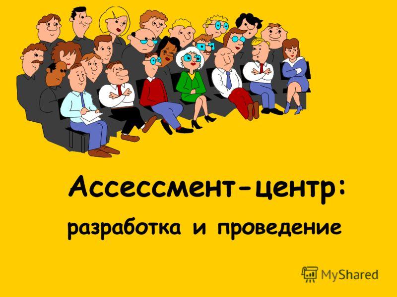 Ассессмент-центр: разработка и проведение