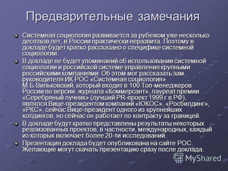 Предварительные замечания Системная социология развивается за рубежом уже несколько десятков лет, в России практически неразвита. Поэтому в докладе будет кратко рассказано о специфике системной социологии. В докладе не будет упоминаний об использован