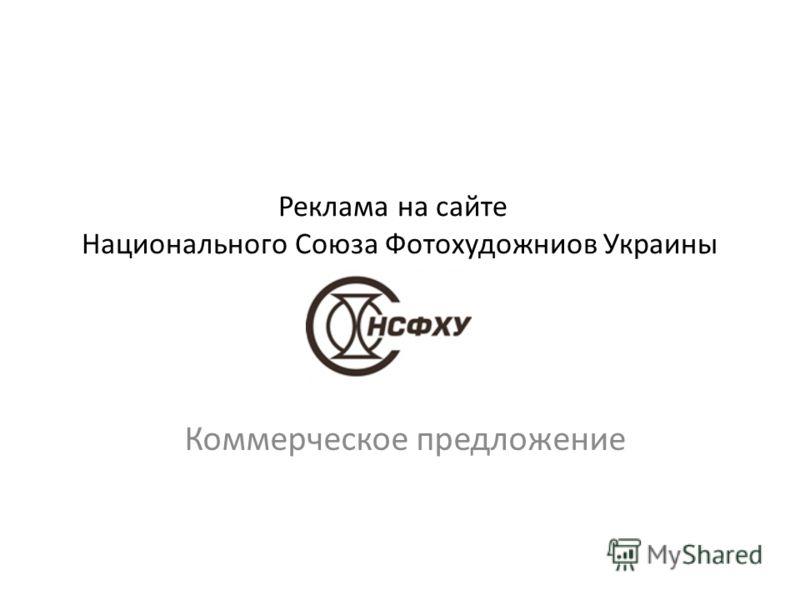 Реклама на сайте Национального Союза Фотохудожниов Украины Коммерческое предложение