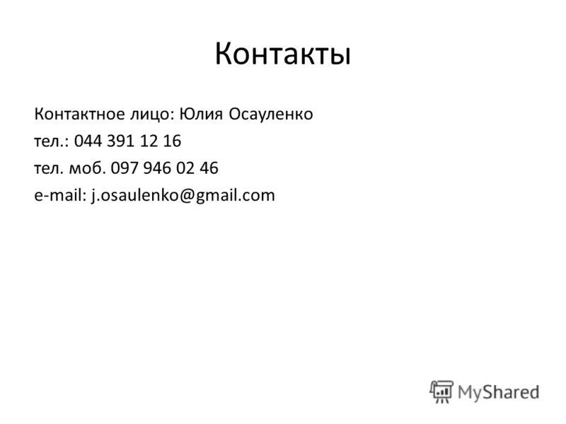 Контакты Контактное лицо: Юлия Осауленко тел.: 044 391 12 16 тел. моб. 097 946 02 46 e-mail: j.osaulenko@gmail.com