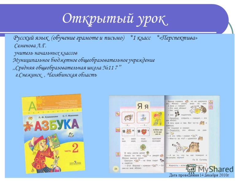 1 Открытый урок Русский язык
