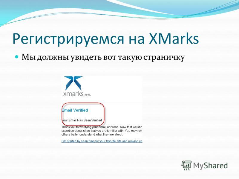 Регистрируемся на XMarks Мы должны увидеть вот такую страничку
