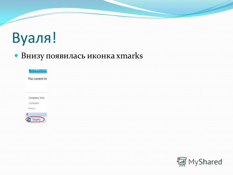 Вуаля! Внизу появилась иконка xmarks