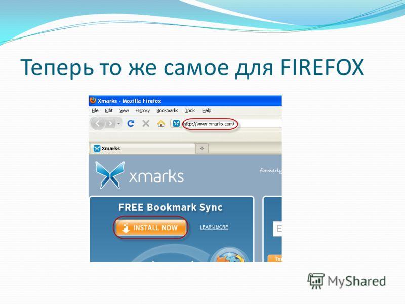 Теперь то же самое для FIREFOX