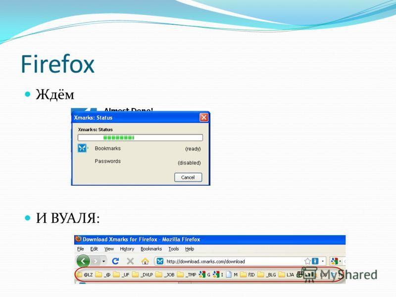 Firefox Ждём И ВУАЛЯ: