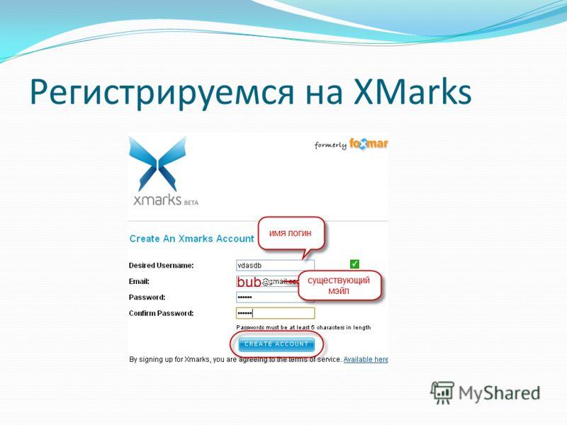 Регистрируемся на XMarks