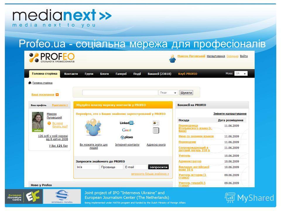Profeo.ua - соціальна мережа для професіоналів 14
