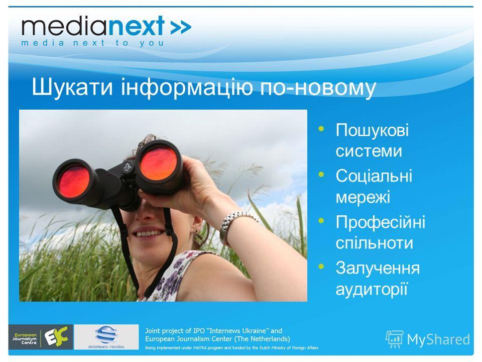 Шукати інформацію по-новому 7 Пошукові системи Соціальні мережі Професійні спільноти Залучення аудиторії