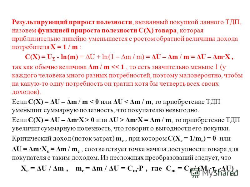 28 Результирующий прирост полезности, вызванный покупкой данного ТДП, назовем функцией прироста полезности С(X) товара, которая приблизительно линейно уменьшается с ростом обратной величины дохода потребителя X = 1 / m : C(X) = U Σ - ln (m) = ΔU + ln