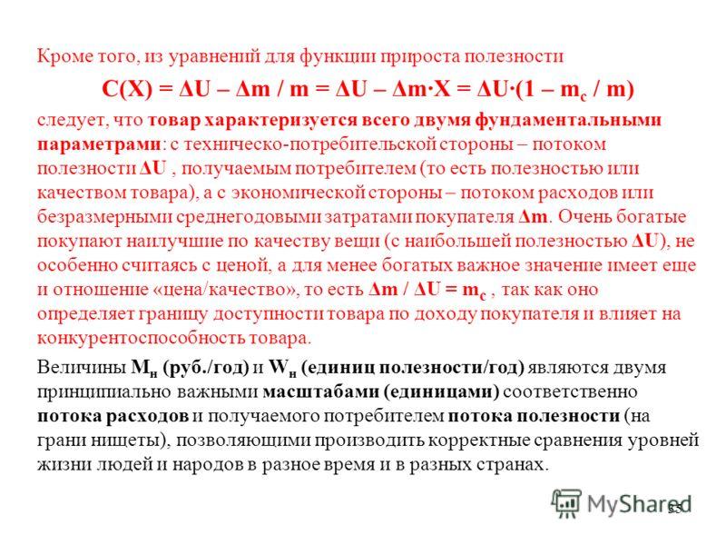 35 Кроме того, из уравнений для функции прироста полезности C(X) = ΔU – Δm / m = ΔU – Δm·X = ΔU·(1 – m c / m) следует, что товар характеризуется всего двумя фундаментальными параметрами: с техническо-потребительской стороны – потоком полезности ΔU, п