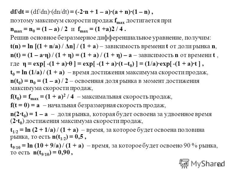 44 df/dt = (df/dn)·(dn/dt) = (-2·n + 1 – a)·(a + n)·(1 – n), поэтому максимум скорости продаж f max достигается при n max = n 0 = (1 – a) / 2 и f max = (1 +a)2 / 4. Решив основное безразмерное дифференциальное уравнение, получим: t(n) = ln [(1 + n/a)