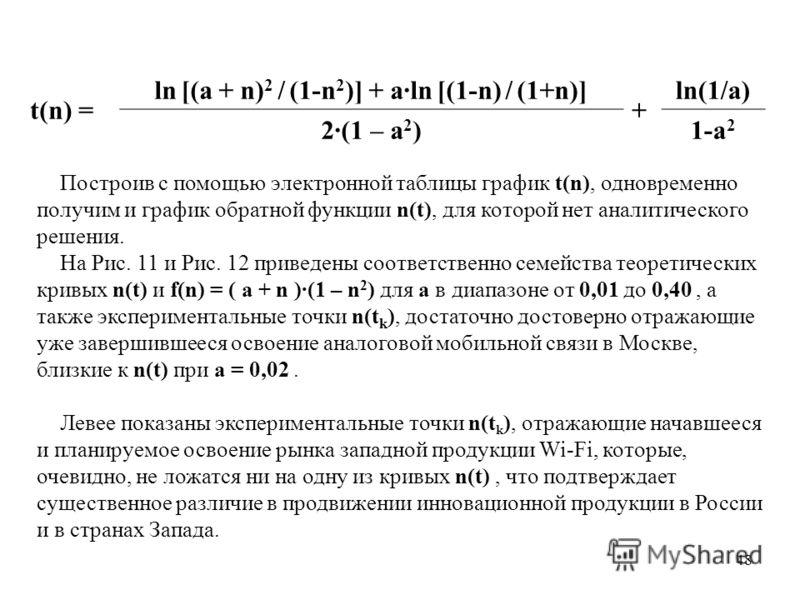 48 t(n) = ln [(a + n) 2 / (1-n 2 )] + a·ln [(1-n) / (1+n)] + ln(1/a) 2·(1 – a 2 )1-a 2 Построив с помощью электронной таблицы график t(n), одновременно получим и график обратной функции n(t), для которой нет аналитического решения. На Рис. 11 и Рис.