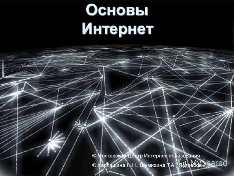 © Московский Центр Интернет-образования © Харлашина Н.Н., Шумихина Т.А., Ястребов Л.И. Основы Интернет