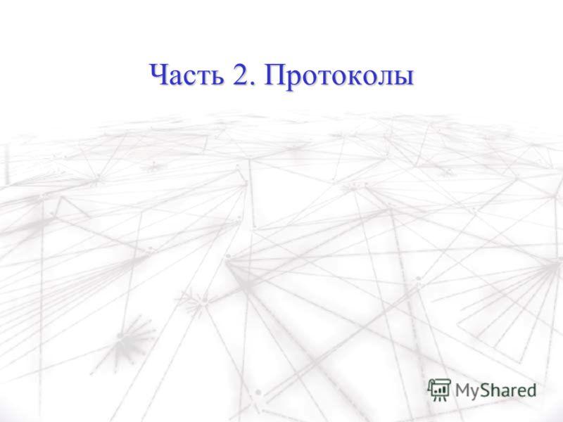 Часть 2. Протоколы