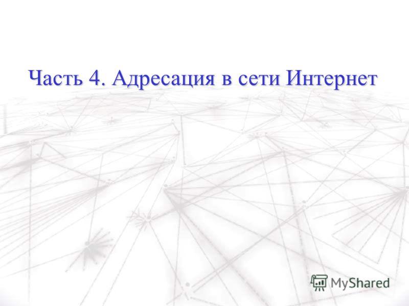 Часть 4. Адресация в сети Интернет