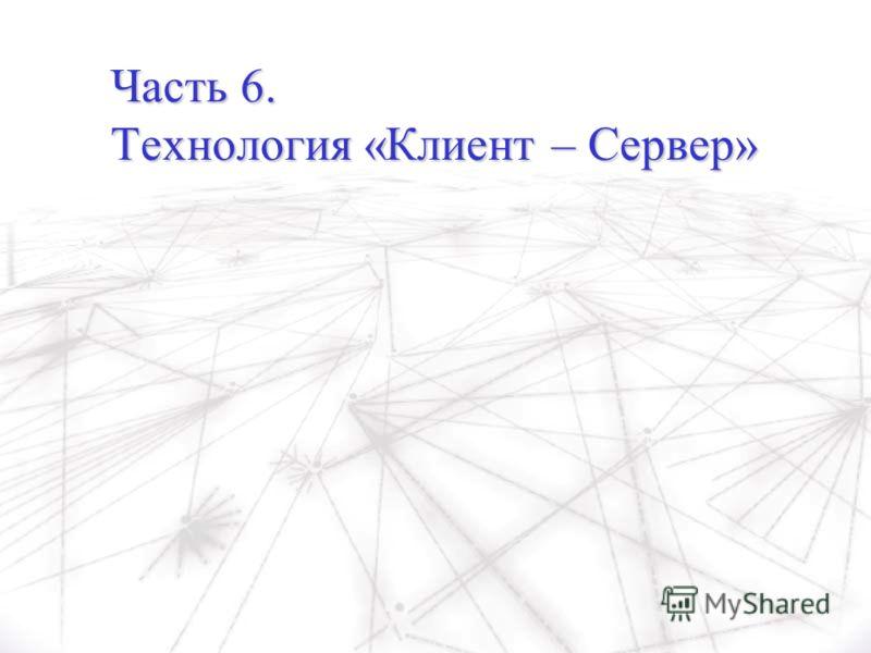 Часть 6. Технология «Клиент – Сервер»