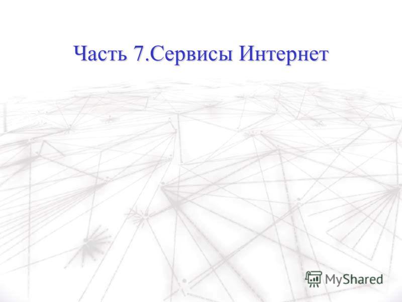 Часть 7.Сервисы Интернет