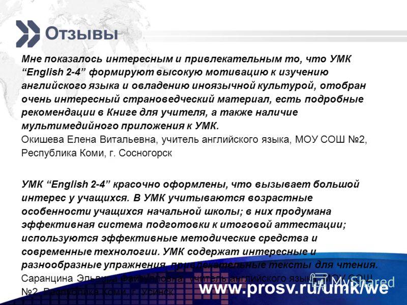 www.prosv.ru/umk/we Отзывы Мне показалось интересным и привлекательным то, что УМК English 2-4 формируют высокую мотивацию к изучению английского языка и овладению иноязычной культурой, отобран очень интересный страноведческий материал, есть подробны