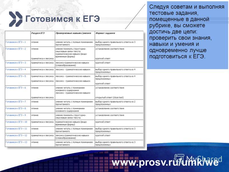 www.prosv.ru/umk/we Готовимся к ЕГЭ Следуя советам и выполняя тестовые задания, помещенные в данной рубрике, вы сможете достичь две цели: проверить свои знания, навыки и умения и одновременно лучше подготовиться к ЕГЭ.