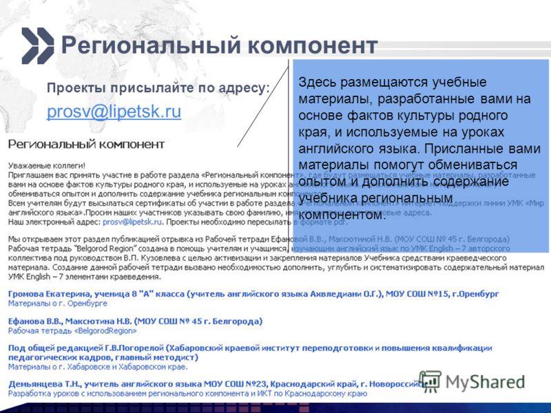 www.prosv.ru/umk/we Региональный компонент Здесь размещаются учебные материалы, разработанные вами на основе фактов культуры родного края, и используемые на уроках английского языка. Присланные вами материалы помогут обмениваться опытом и дополнить с