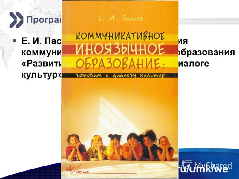 www.prosv.ru/umk/we Программа концепция Е. И. Пассов. Программа-концепция коммуникативного иноязычного образования «Развитие индивидуальности в диалоге культур» М.: Просвещение, 2000г.
