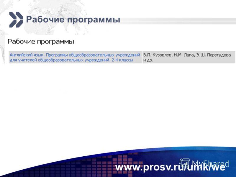 www.prosv.ru/umk/we Рабочие программы