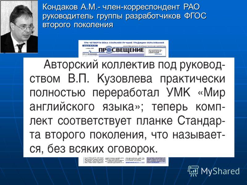 Кондаков А.М.- член-корреспондент РАО руководитель группы разработчиков ФГОС второго поколения