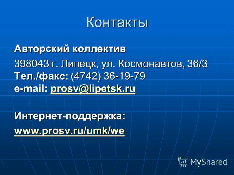 Контакты Авторский коллектив 398043 г. Липецк, ул. Космонавтов, 36/3 Тел./факс: (4742) 36-19-79 e-mail: prosv@lipetsk.ru prosv@lipetsk.ru Интернет-поддержка: www.prosv.ru/umk/we