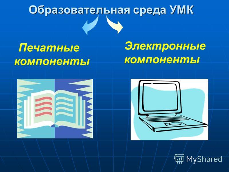 Образовательная среда УМК Электронные компоненты Печатные компоненты