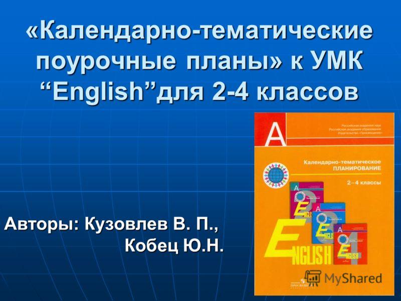Календарно тематическое планирование 10-11 классы умк в.п.кузовлев