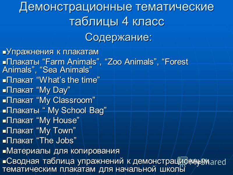 Демонстрационные тематические таблицы 4 класс Содержание: Упражнения к плакатам Упражнения к плакатам Плакаты Farm Animals, Zoo Animals, Forest Animals, Sea Animals Плакаты Farm Animals, Zoo Animals, Forest Animals, Sea Animals Плакат Whats the time