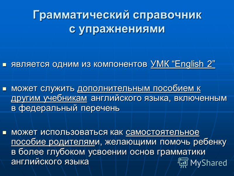 Грамматический справочник с упражнениями является одним из компонентов УМК English 2 является одним из компонентов УМК English 2 может служить дополнительным пособием к другим учебникам английского языка, включенным в федеральный перечень может служи