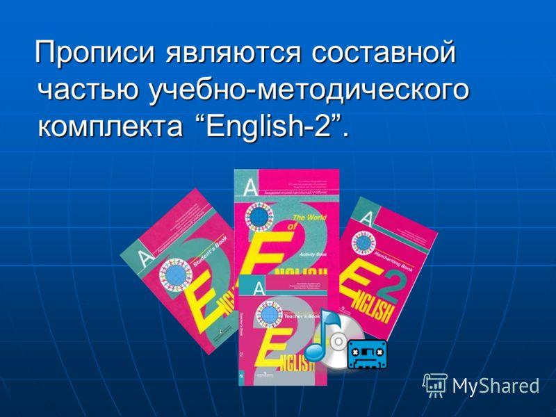 Прописи являются составной частью учебно-методического комплекта English-2. Прописи являются составной частью учебно-методического комплекта English-2.