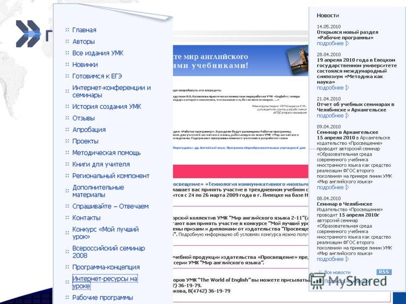 www.prosv.ru/umk/we Главная