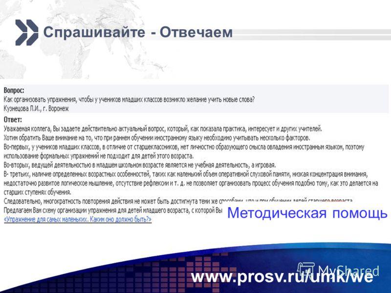 www.prosv.ru/umk/we Спрашивайте - Отвечаем Методическая помощь