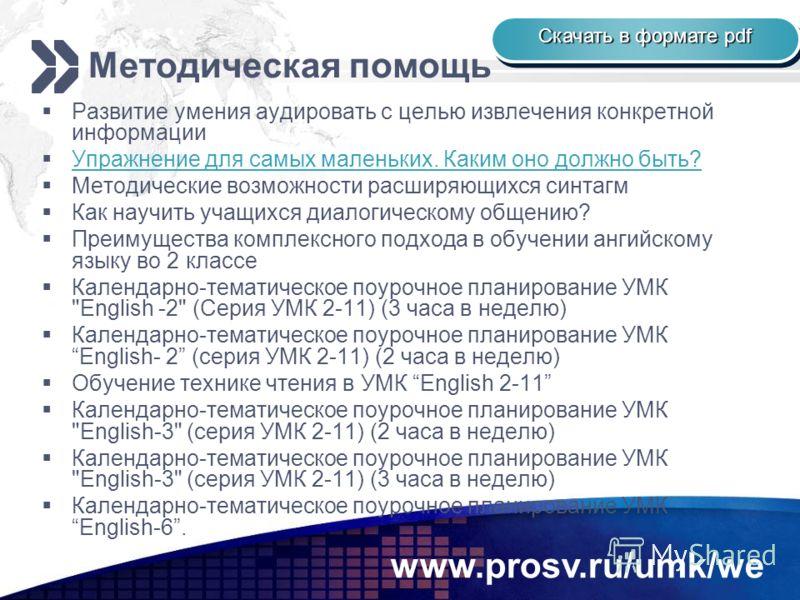 www.prosv.ru/umk/we Методическая помощь Развитие умения аудировать с целью извлечения конкретной информации Упражнение для самых маленьких. Каким оно должно быть? Методические возможности расширяющихся синтагм Как научить учащихся диалогическому обще