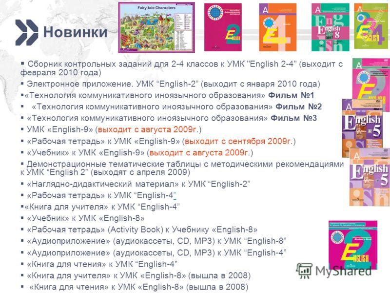 www.prosv.ru/umk/we Новинки Сборник контрольных заданий для 2-4 классов к УМК