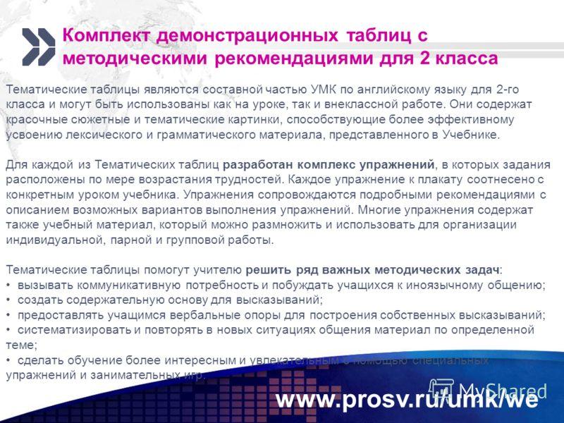 www.prosv.ru/umk/we Комплект демонстрационных таблиц с методическими рекомендациями для 2 класса Тематические таблицы являются составной частью УМК по английскому языку для 2-го класса и могут быть использованы как на уроке, так и внеклассной работе.