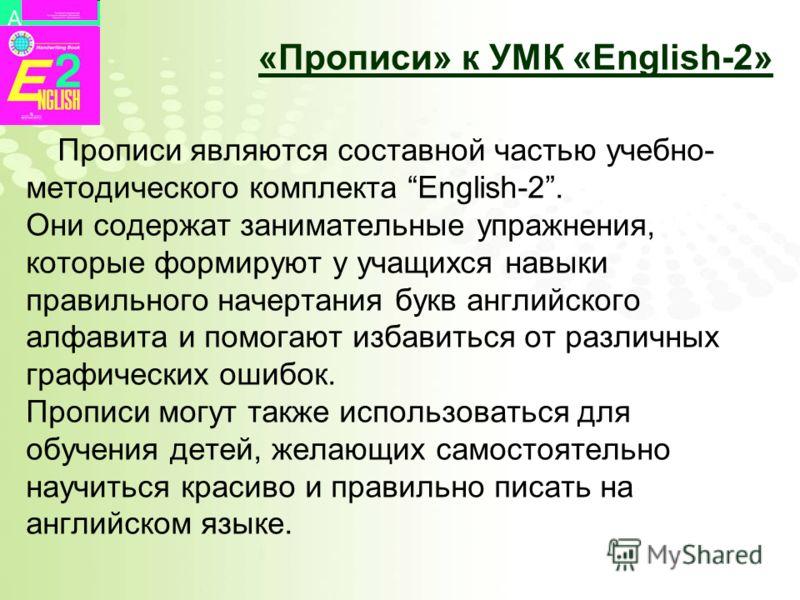 «Прописи» к УМК «English-2» Прописи являются составной частью учебно- методического комплекта English-2. Они содержат занимательные упражнения, которые формируют у учащихся навыки правильного начертания букв английского алфавита и помогают избавиться