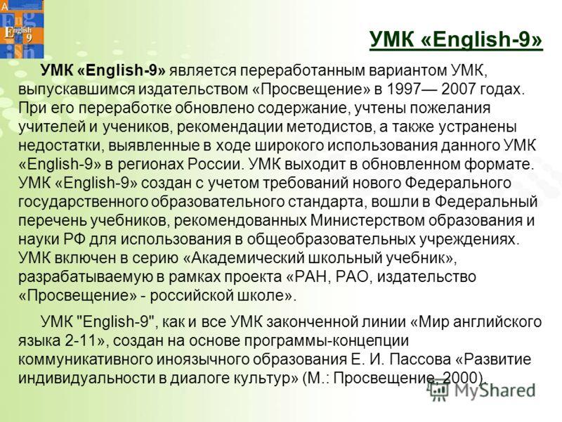 УМК «English-9» УМК «English-9» является переработанным вариантом УМК, выпускавшимся издательством «Просвещение» в 1997 2007 годах. При его переработке обновлено содержание, учтены пожелания учителей и учеников, рекомендации методистов, а также устра