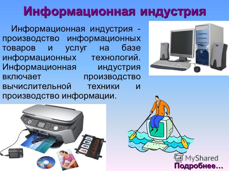 Геоинформационные системы Геоинформационные системы (также ГИС географическая информационная система) системы, предназначенные для сбора, хранения, анализа и графической визуализации пространственных данных и связанной с ними информации о представлен