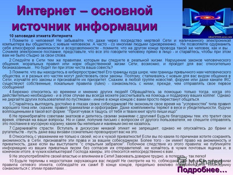 Правовые нормы информационной деятельности 1)Федеральный закон от 27 июля 2006 г. N 149-ФЗ