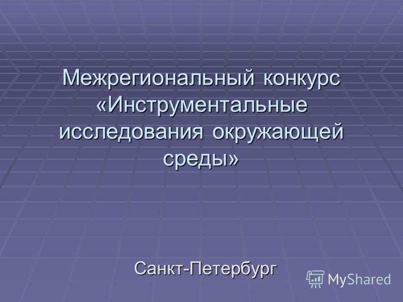 Межрегиональный конкурс «Инструментальные исследования окружающей среды» Санкт-Петербург