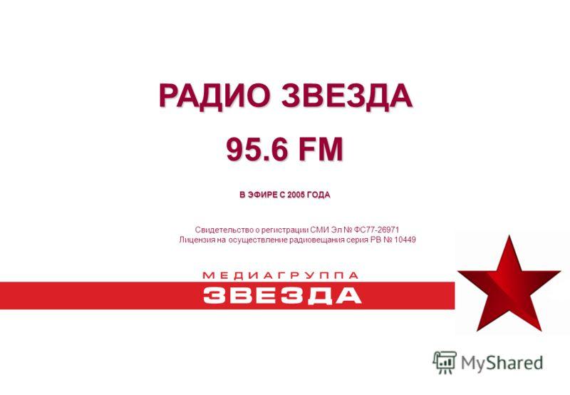 РАДИО ЗВЕЗДА 95.6 FM В ЭФИРЕ С 2005 ГОДА Свидетельство о регистрации СМИ Эл ФС77-26971 Лицензия на осуществление радиовещания серия РВ 10449